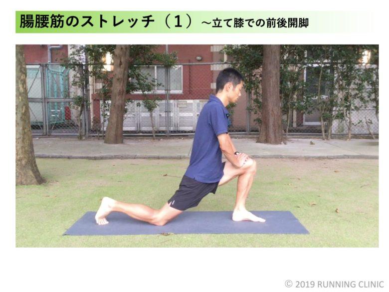 筋 ストレッチ 腰 腸